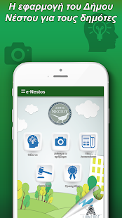 e-Nestos- screenshot thumbnail