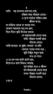 Boighor - Bangla Audio Ebook- screenshot thumbnail