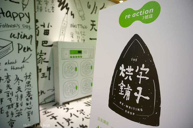 2015勤美草悟道綠圈圈-2