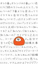 Photo: ナマイキな5番