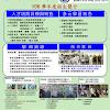 國際商務系 106 學年度各學制招生資訊