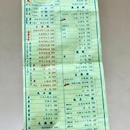 詹記麻辣火鍋