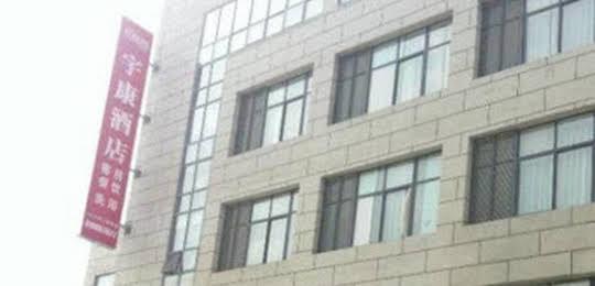 Yu Kang Hotel