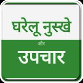ayurvedic home remedy (hindi)