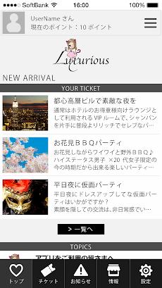名古屋でパーティしよう![LuxuriousParty]のおすすめ画像1
