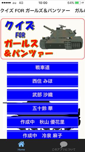 クイズ FOR ガールズ&パンツァー ガルパン 戦車道