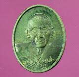 เหรียญหลวงปู่แผ้ว