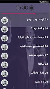اغاني كاظم الساهر بدون نت الاكثر استماعا في العالم for PC-Windows 7,8,10 and Mac apk screenshot 4