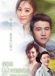 Realize Our Dreams China Drama
