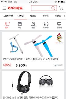 하이마트 - 가전/쇼핑/마트/할인/온라인혜택 screenshot 03
