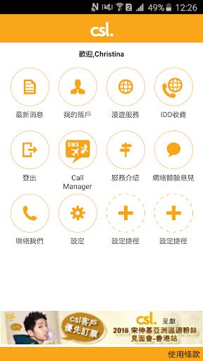 玩工具App|csl.免費|APP試玩