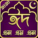 Eid Mubarak SMS Bangla 2020 - ঈদ এসএমএস বাংলা ২০২০ icon