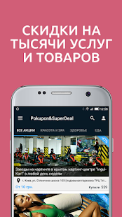 Pokupon & SuperDeal - скидки- screenshot thumbnail