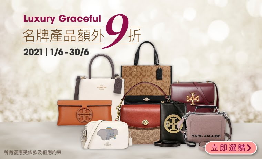 Luxury-Graceful名牌產品額外9折_760x460.jpg