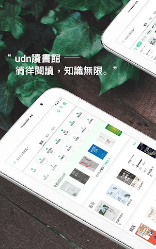 udn 讀書館 screenshot 13