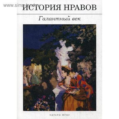 История нравов: Галантный век. Фукс Э.