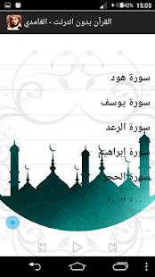 القرآن بدون انترنت - الغامدي - náhled