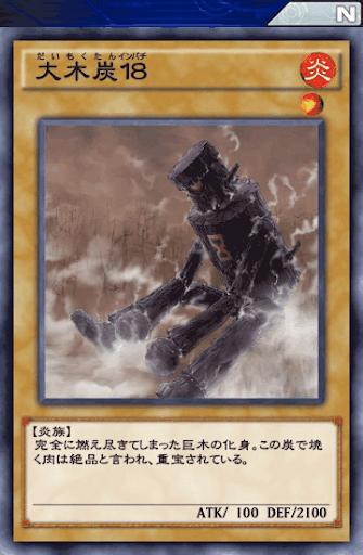 大木炭18