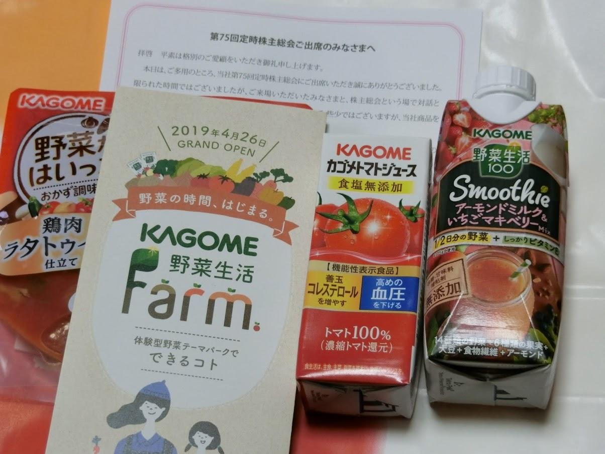 2019年カゴメ株主総会お土産