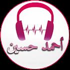 أغاني أحمد حسين icon
