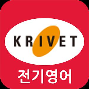 전기영어 아이콘