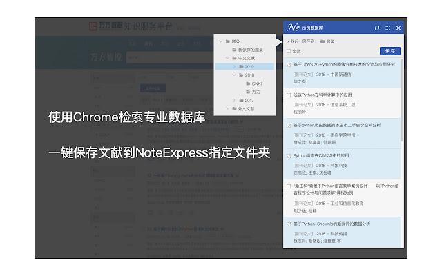 NoteExpress网络捕手