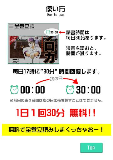 無料漫画Appの全巻立読|記事Game