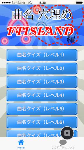 曲名穴埋めクイズ・FTISLAND編 ~曲名が学べるアプリ~
