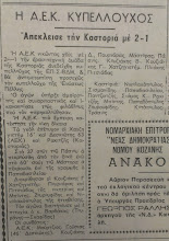 Photo: 16-4-1975 Η ΑΕΚ Κυπελλούχος ΕΠΣ ΒΔΜ