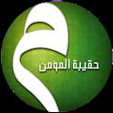 حقيبة المؤمن - الكاملة icon