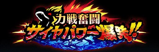 力戦奮闘サイヤパワー爆発!!