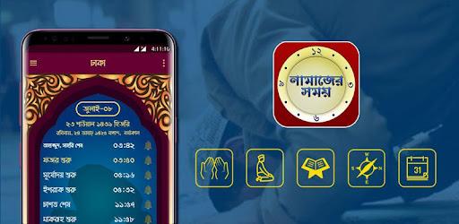 Prayer Time, Quran, Qibla, Dua, Tasbih - Apps on Google Play