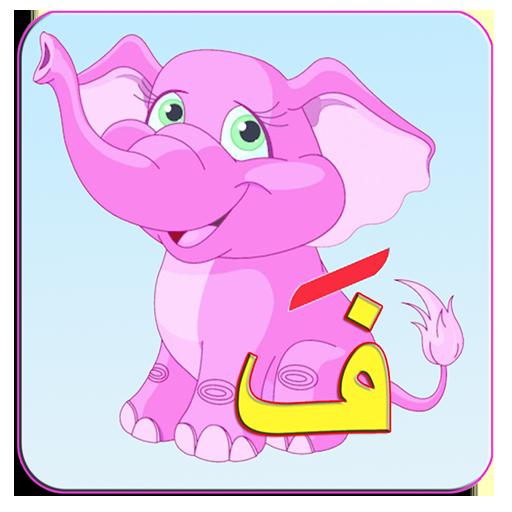 教育App|تعليم الحروف العربية بالحركات LOGO-3C達人阿輝的APP