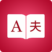 Japanese Dictionary - English Japanese Translator