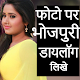 Photo Par Bhojpuri Dialogue Likhe