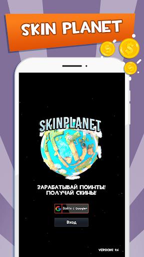 Skin Planet - скины CS:GO (Skins КС:ГО)