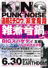 Photo: 雑煮音鍋セッション祭vol.4 フライヤーおもて 2013.04.23