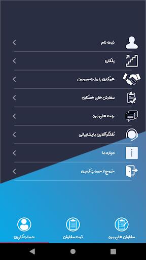 رشت سرویس screenshot 3