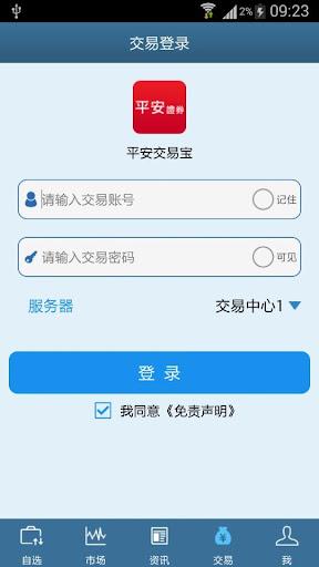 玩財經App|平安交易宝免費|APP試玩