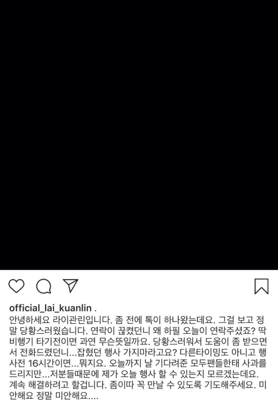lai kuanlin canceled schedule 2