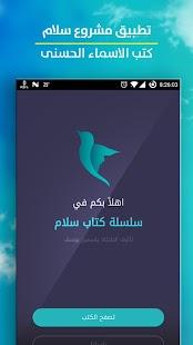 كتب الأسماء الحسنى – مشروع سلام - náhled