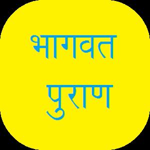 Bhagavata Puran in Hindi
