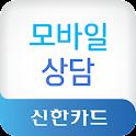 신한카드 모바일상담 icon