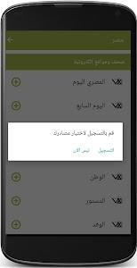 الآن Alaan screenshot 4