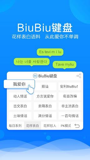 讯飞输入法 8.1.8270 screenshots 2