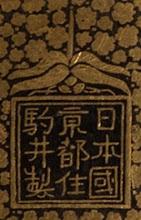 Photo: Komai Otojiro mark Nihon kuni Kyoto jyu Komai sei