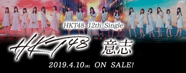 190410 (DVDISO+FLAC) HKT48 12th Single – 意志