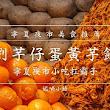 【寧夏夜市】劉芋仔蛋黃芋餅