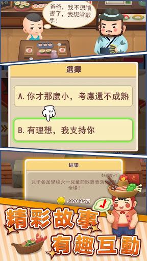明星開舖子-Q萌逗趣的模擬經營 screenshot 5