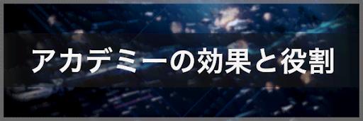 【アストロキングス】アカデミーの効果と役割